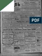 Сибирская мысль 1911-141