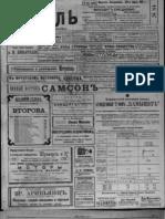 Наша мысль 1911-084