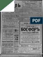 Наша мысль 1911-126