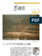 たまねぎ通信 NOVEMBER.2008.No.7