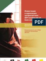 Инвестиции в адвокацию профилактики ВИЧ-инфекции на базе сообществ