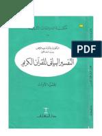 التفسير البياني للقرآن الكريم * د.عائشة بنت الشاطئ-ج1