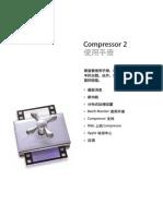 Compressor 使用手册