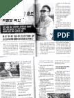 Monthly Chosun - Kim Jong Il's Brain Scan