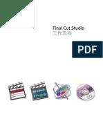 Final Cut Studio 工作流程
