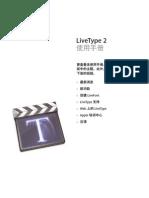 LiveType 使用手册