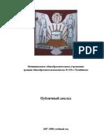 Публичный доклад директора МОУ СОШ №154 г. Челябинск