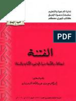 221-الفتن  معناها والحكمة منها في ضوء الكتاب والسنة