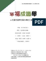 0317[學習工作坊]幸福成識學--社區學習與社區永續的三堂課(議程)