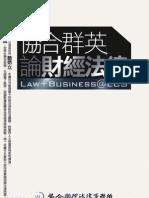 3S79協合群英論財經法律