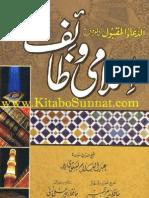 Islami-Wazaif by hafiz zubair ali zai