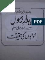 Deedar e Rasool,Khwabon Ki Urdu