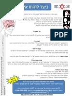 כיצד לזהות אירוע מוחי?