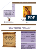 Πρόγραμμα ομιλιών Μεγάλης Σαρακοστής