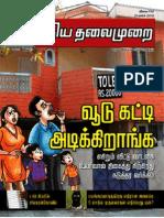 Puthiya Thalaimurai 1-3-2012