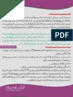 Corel Draw (Urdu)