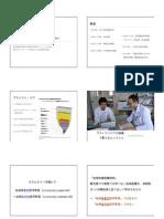 地域指向性医学教育_東大医学教育基礎セミナー120307