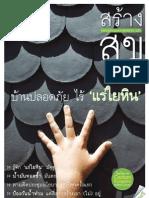 จดหมายข่าวชุมชนคนรักสุขภาพ ฉบับสร้างสุข ประจำเดือนมีนาคม 2555