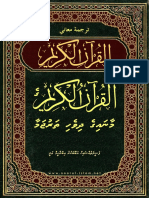 0037 Quran Tharujama