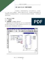 第3章 MAXPLUS软件的使用(第1节)