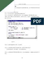 第3章 MAXPLUS软件的使用(第4节 2)