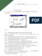 第3章 MAXPLUS软件的使用(第6节)