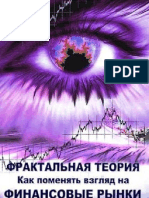 Books Under the Technical Analysis almazov the Fraktalnaja Theory. How to Change a Sight on Market