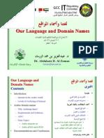 لغتنا العربيه وأسماء النطاقات على الانترنت