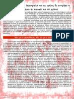 Το πανεπιστήμιο της δημοκρατίας και του αγώνα EDIT.pdf