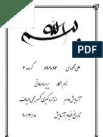 Ali Mahmoodi-8909083-Gozaresh Kare Sevom