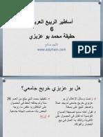 أساطير الربيع العربي  6 حقيقة محمد بو عزيزي
