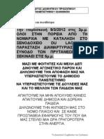 ΣΥΝΟΔΟΣ-ΠΟΡΕΙΑ ΠΑΡΑΣΚΕΥΗ 3μμ