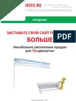 Infobusiness2.Ru Elnitzkiy Grow Site Sales Text