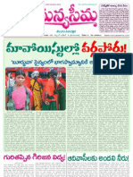 Manyaseema Telugu Daily Newspaper 09-03-2012