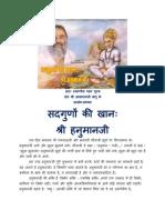 Sad Gun Onki Khan Hanuman Ji