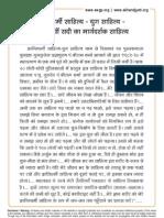 Ekkisavi Sadi Banam Ujjwal Bhavishya 2