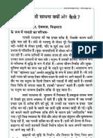Gayatri Sadhana Kyon Aur Kaise