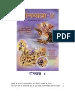 Hindi Book YogYatra4