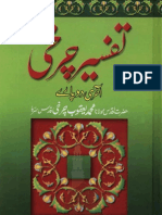 Tafseer Charkhi translated in Urdu by Nazeer Ranjha