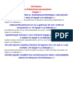 Dakshinamurthy ashtakam