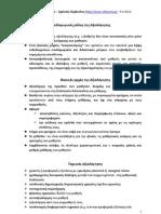 Παιδαγωγικός ρόλος-Βασικές αρχές-Τεχνικές της Αξιολόγησης-Αξιολόγηση ΑΜΕΑ