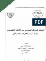 اتجاهات المواطن السعودي نحو الاعلان