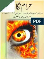 حرام نگاہ  Haram Nigah