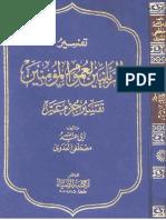 Tafseer Juz Amma Mustafa Al3dwi