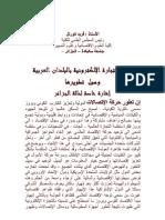 واقع التجارة الالكترونية في الدول العربية