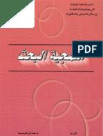 منهجية البحث