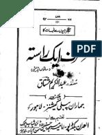 Sirf Aik Rasta - Abdul Kareem Mushtaq - Shia Urdu Book