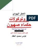 أسلحة صامتة لحروب هادئة تحميل pdf