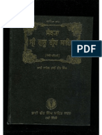 Bhia Veer Singh Ji Santhya Guru Granth Sahib
