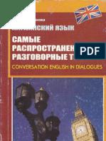 Английский язык. Самые распространенные разговорные темы